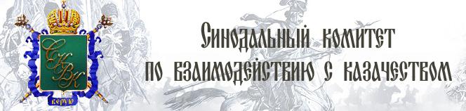РПЦ. Синодальный комитет по казачеству