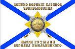 Войско Верных Казаков Черноморских